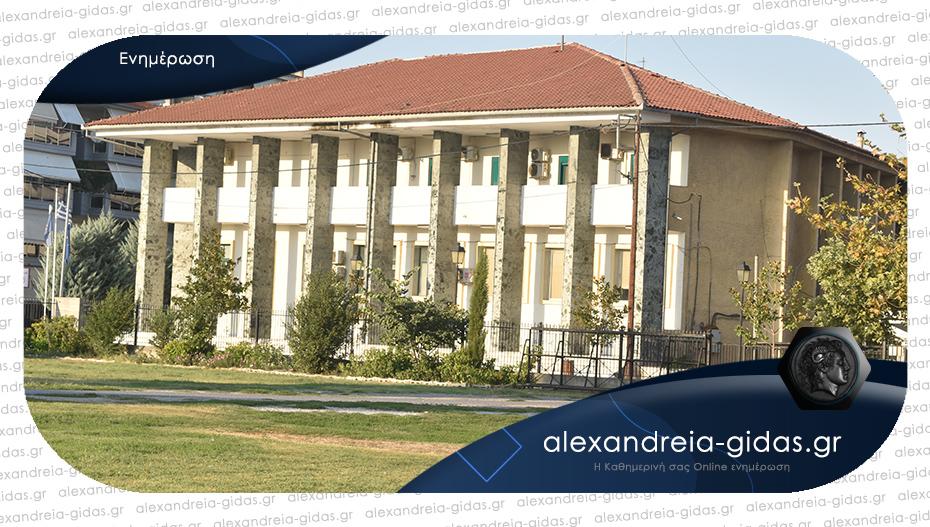 Με 5 θέματα συνεδριάζει την Τρίτη η Οικονομική Επιτροπή του δήμου Αλεξάνδρειας