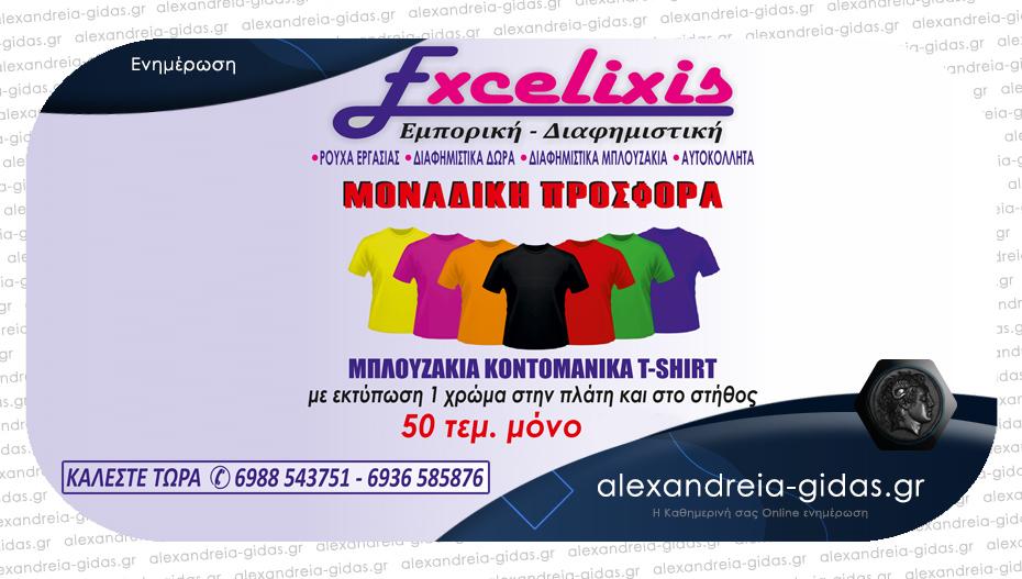 Μοναδική διαφημιστική προσφορά από την EXCELIXIS στον δήμο Αλεξάνδρειας!