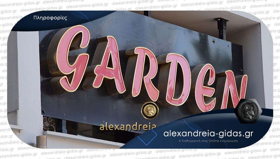 Θέσεις εργασίας στο καφέ GARDEN στην Αλεξάνδρεια