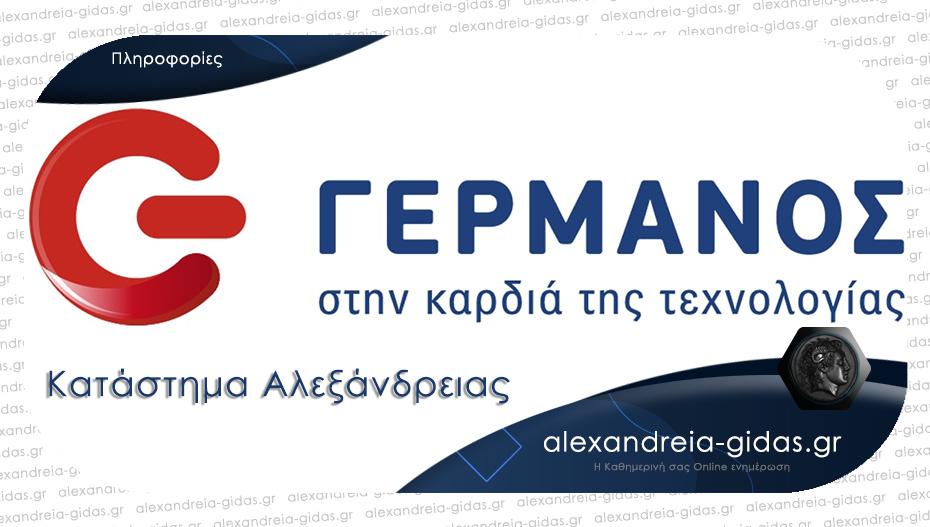 Θέση εργασίας στο κατάστημα ΓΕΡΜΑΝΟΣ στην Αλεξάνδρεια
