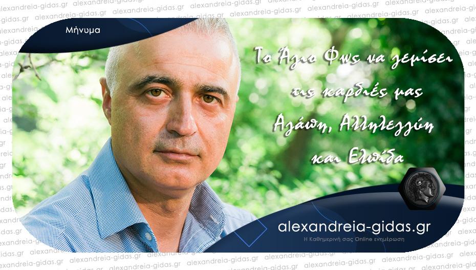 Μήνυμα για τις Άγιες ημέρες του Πάσχα από τον Λάζαρο Τσαβδαρίδη