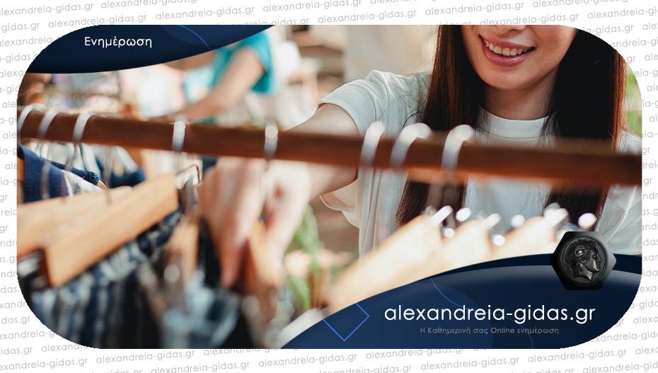 Δημοσιεύτηκε το ΦΕΚ για το λιανεμπόριο – δεν ανοίγει οριστικά σε Θεσσαλονίκη, Κοζάνη και Αχαΐα