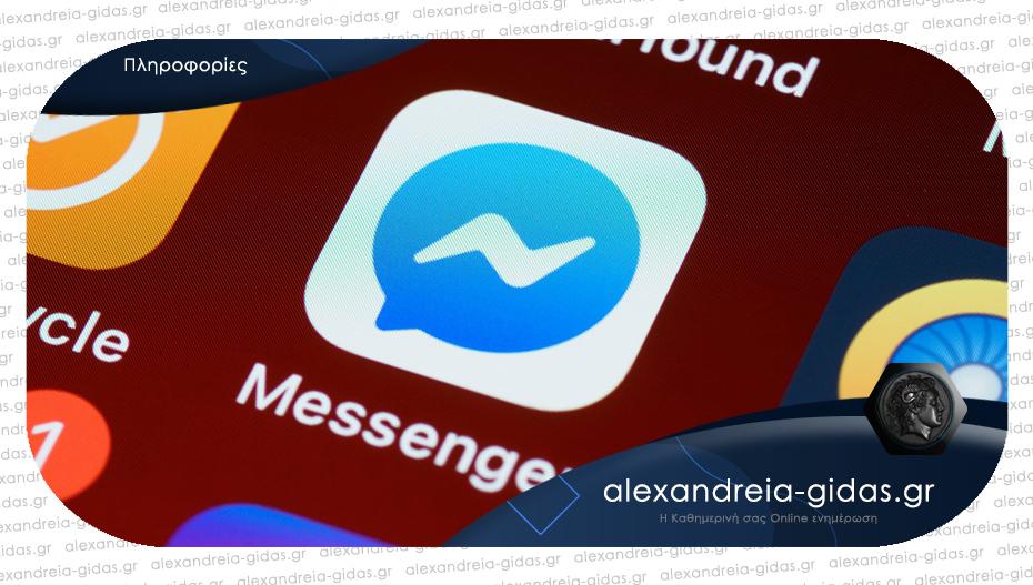 O ιός στο Facebook που χτυπάει μέσω Messenger – πως να τον αντιμετωπίσετε