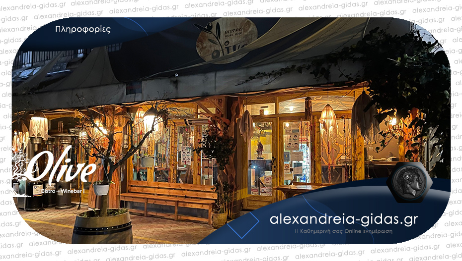 Άνοιξαν θέσεις εργασίας στο OLIVE BISTRO Wine Bar στην Αλεξάνδρεια
