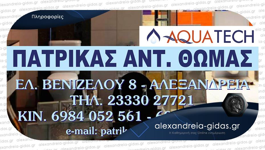 Θέσεις εργασίας στην AQUATECH – ΠΑΤΡΙΚΑΣ στην Αλεξάνδρεια