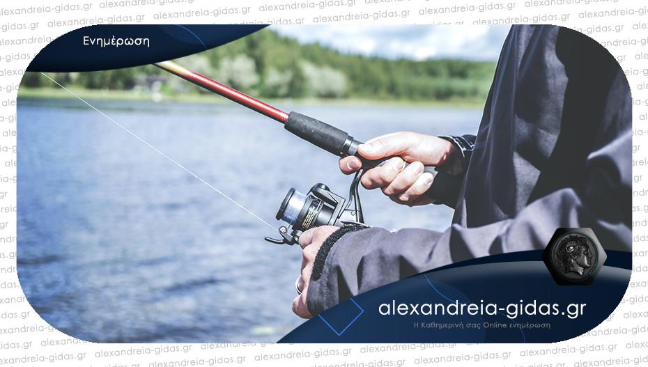 Ξεκινάει η απαγόρευση ψαρέματος και στην Ημαθία