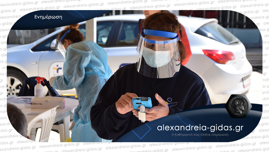 Rapid test σήμερα στην Αλεξάνδρεια, Τρίτη και Πέμπτη σε Μελίκη και Νησί
