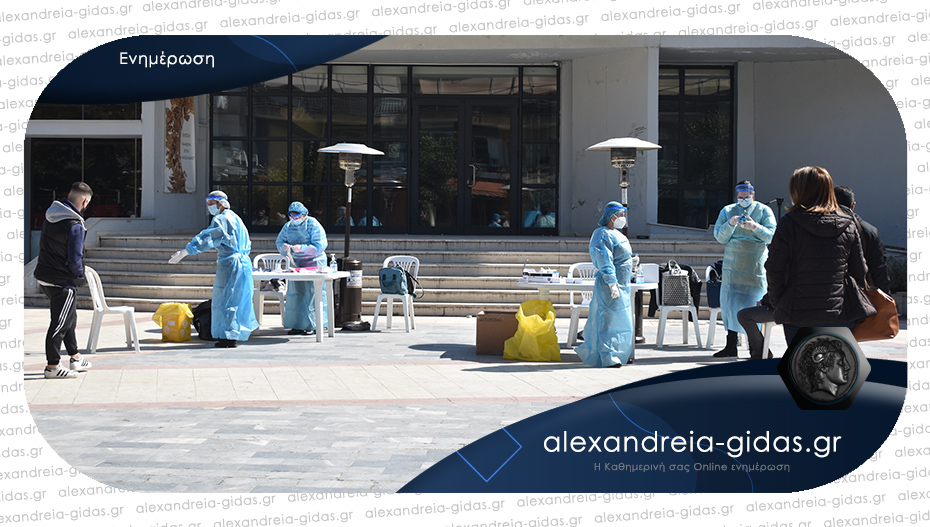 Αποτελέσματα των rapid test σήμερα στην Αλεξάνδρεια – πόσα έγιναν, πόσα ήταν θετικά