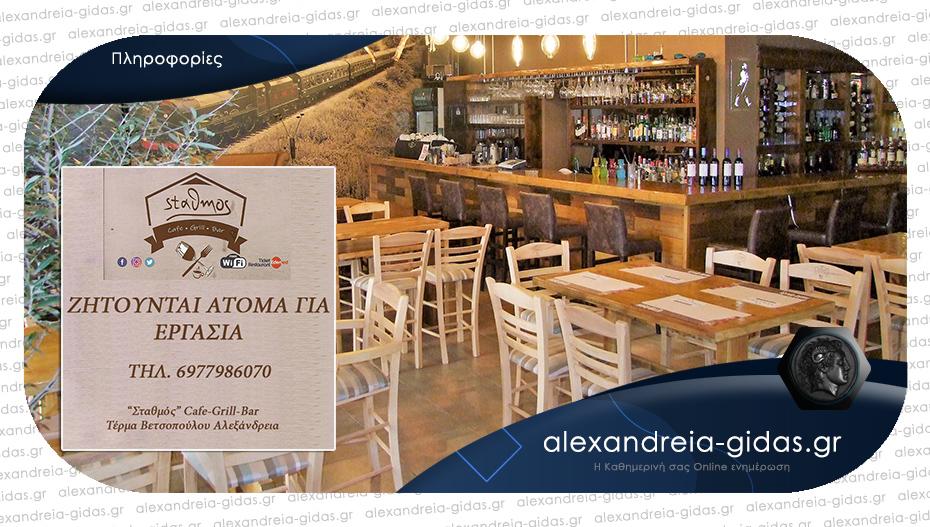 Θέσεις εργασίας στο ΣΤΑΘΜΟΣ cafe-grill-bar στην Αλεξάνδρεια