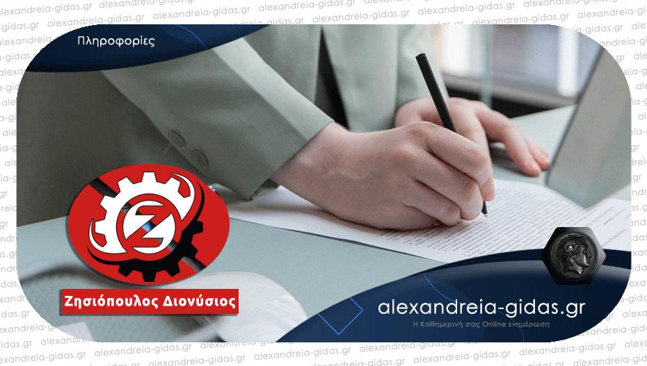 Ζητείται άτομο για γραμματειακή υποστήριξη στην εταιρία ΖΗΣΙΟΠΟΥΛΟΣ στην Αλεξάνδρεια