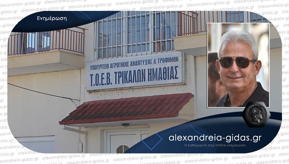 10 άτομα θα προσλάβει ο ΤΟΕΒ Τρικάλων – δείτε την προκήρυξη