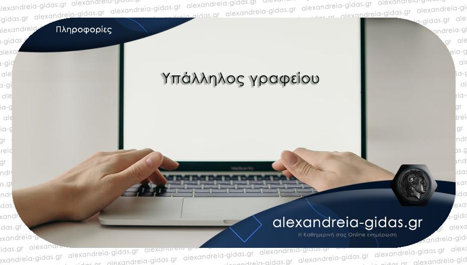 Εταιρία με έδρα την Αλεξάνδρεια ζητά υπάλληλο γραφείου