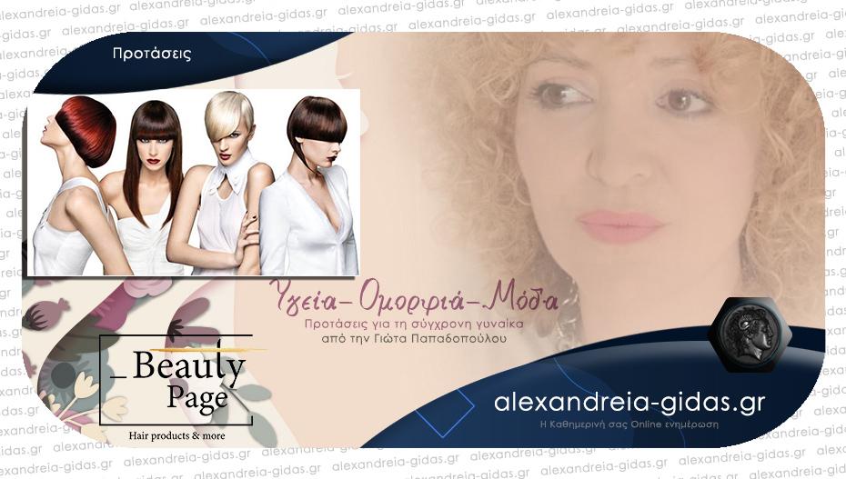 Γιώτα Παπαδοπούλου: Οι νέες τάσεις στο χρώμα των μαλλιών: Καλοκαίρι 2021