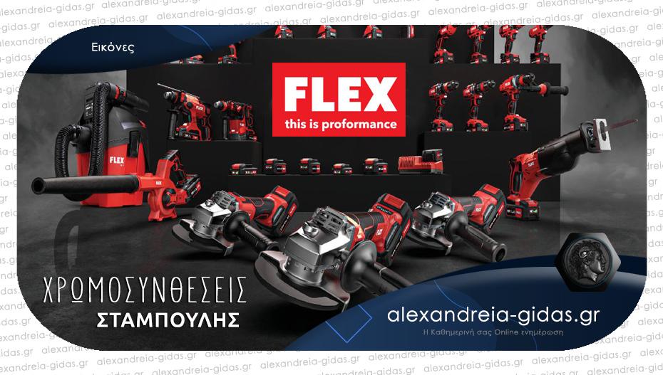 Βρείτε στον ΣΤΑΜΠΟΥΛΗ όλη τη σειρά των κορυφαίων επαγγελματικών εργαλείων FLEX!