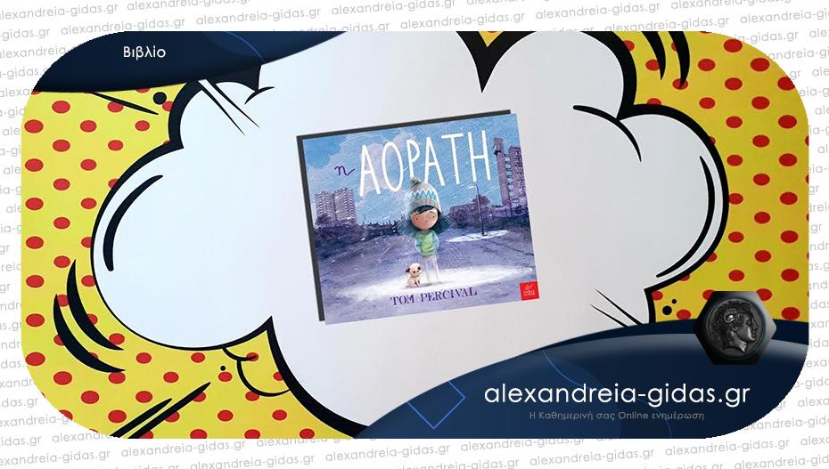 H πρόταση παιδικού βιβλίου για αυτήν την εβδομάδα