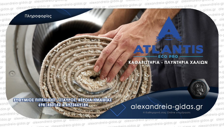 ATLANTIS eco-pro: Ποιοτικός καθαρισμός και συντήρηση κάθε τύπου χαλιών από επαγγελματίες!