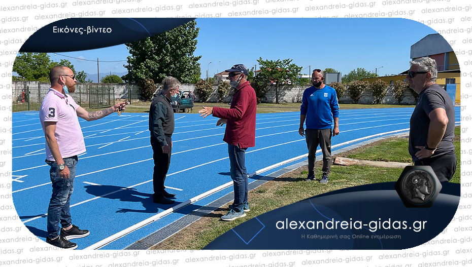 Όλα έτοιμα για τους πρώτους αγώνες στίβου στο ανακαινισμένο στάδιο Αλεξάνδρειας – δηλώσεις Μ. Σταυρή