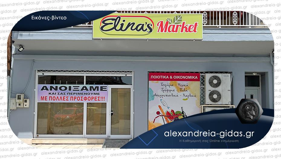 ELINA: Το νέο μάρκετ που ανοίγει στην Αλεξάνδρεια – δείτε το!
