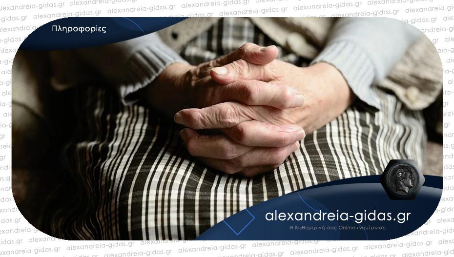 Ζητείται κυρία για 24ωρη φροντίδα ηλικιωμένης στον δήμο Αλεξάνδρειας