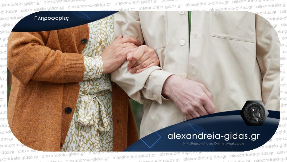ΖΗΤΕΙΤΑΙ κυρία για 24ωρη φροντίδα ηλικιωμένου ζευγαριού στην Αλεξάνδρεια