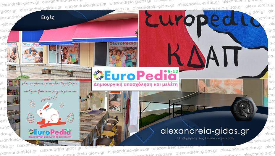 Πασχαλινές ευχές από το ΚΔΑΠ EUROPEDIA στην Αλεξάνδρεια!