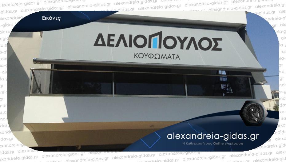 Κουφώματα ΔΕΛΙΟΠΟΥΛΟΣ στην Αλεξάνδρεια: Με τέντες και ζελατίνες για κάθε σπίτι και επιχείρηση!