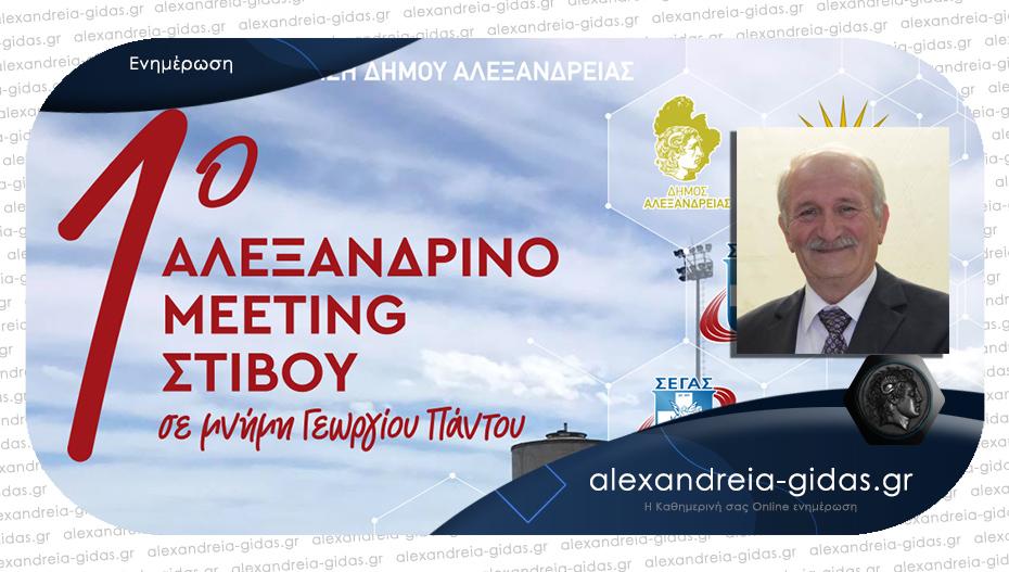 Σε μνήμη του Γιώργου Πάντου τον Ιούνιο το «1ο Αλεξανδρινό meeting Στίβου» στην πόλη μας
