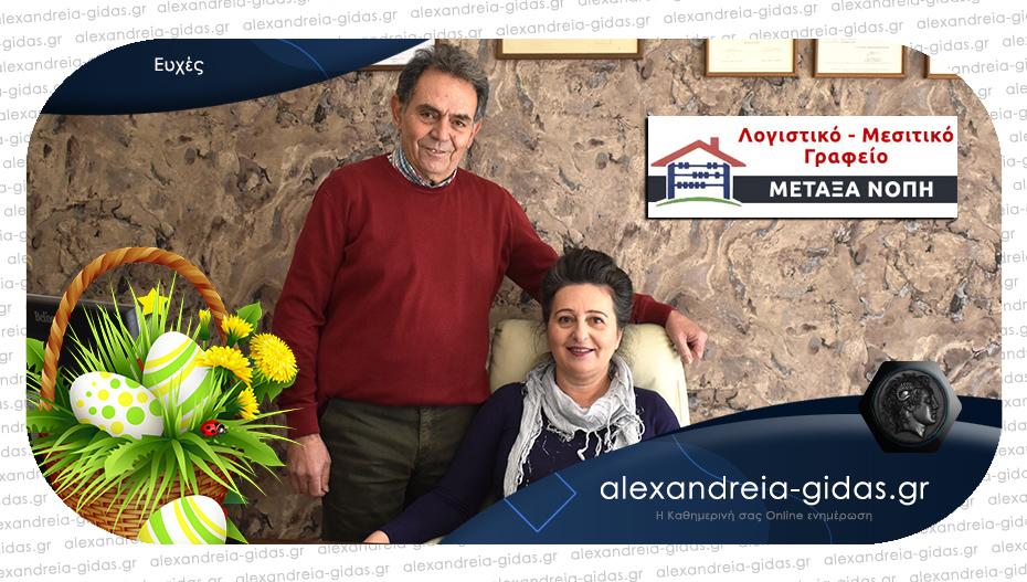 Ευχές από το μεσιτικό γραφείο ΝΟΠΗ ΜΕΤΑΞΑ στην Αλεξάνδρεια!