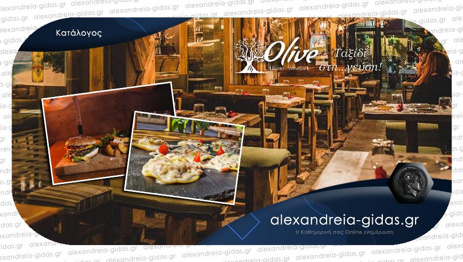 Παντός καιρού το OLIVE στον πεζόδρομο: Στον χώρο του ή στον χώρο σας με delivery!