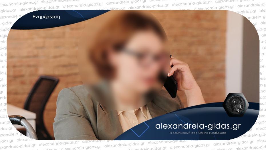 Συνεχίζονται τα μακάβρια τηλεφωνήματα στην Ημαθία – απέσπασαν 7.000 ευρώ από 2 ηλικιωμένες