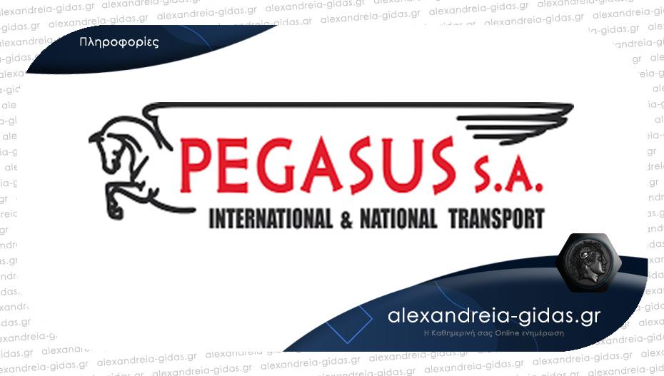 Η εταιρία μεταφορών ΠΗΓΑΣΟΣ Α.Ε. με έδρα το Βρυσάκι ζητά 2 άτομα για εργασία
