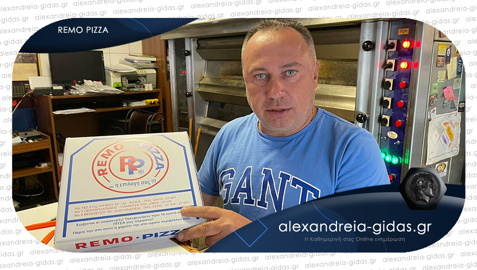 Οι αγαπημένες γεύσεις του Κώστα Πετράκη και της REMO PIZZA καθημερινά κοντά σας!