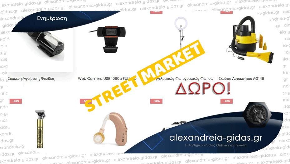 Είσαι από την περιοχή της Αλεξάνδρειας; Ψωνίζεις στο streetmarket.gr και παίρνεις ένα δώρο!