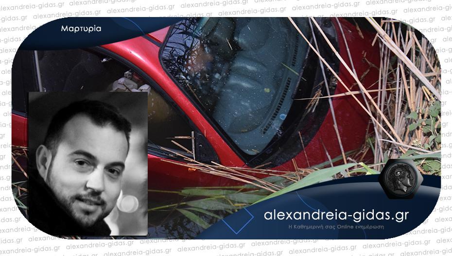 Ο Άκης Καπατζάς απεγκλώβισε το μωρό στο σημερινό τροχαίο στην Αλεξάνδρεια – μαρτυρία