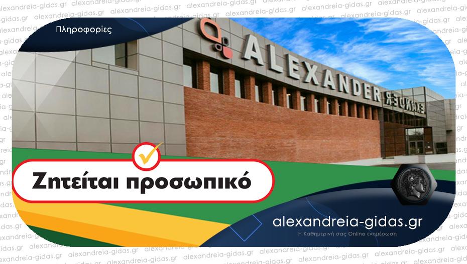 Προσλήψεις προσωπικού στο κονσερβοποιείο «ΑΛΕΞΑΝΤΕΡ» – μεταφορά δωρεάν από την Αλεξάνδρεια