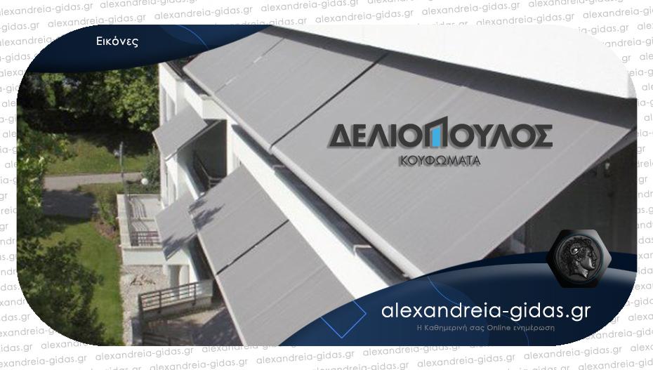 Κουφώματα ΔΕΛΙΟΠΟΥΛΟΣ στην Αλεξάνδρεια: Τέντες και ζελατίνες σε μοναδικά σχέδια!