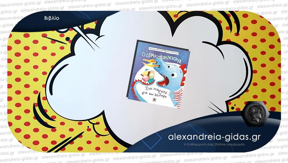 Η πρόταση παιδικού βιβλίου από την Power Book Girl