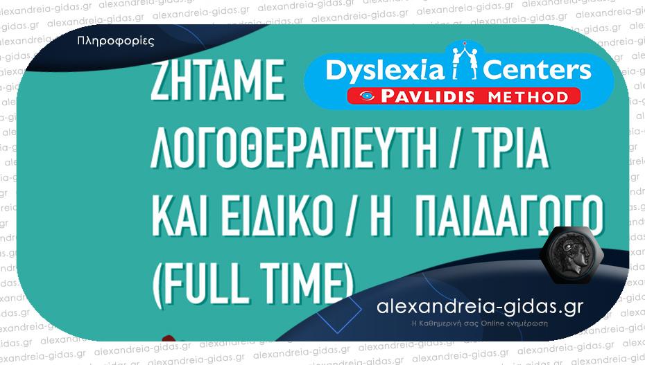 Θέση πλήρους απασχόλησης στο Dyslexia Center Pavlidis Method Αλεξάνδρειας