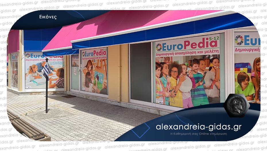 Ξεκινούν τη Δευτέρα 19 Ιουλίου οι ΔΩΡΕΑΝ αιτήσεις στο EUROPEDIA ΚΔΑΠ Αλεξάνδρειας