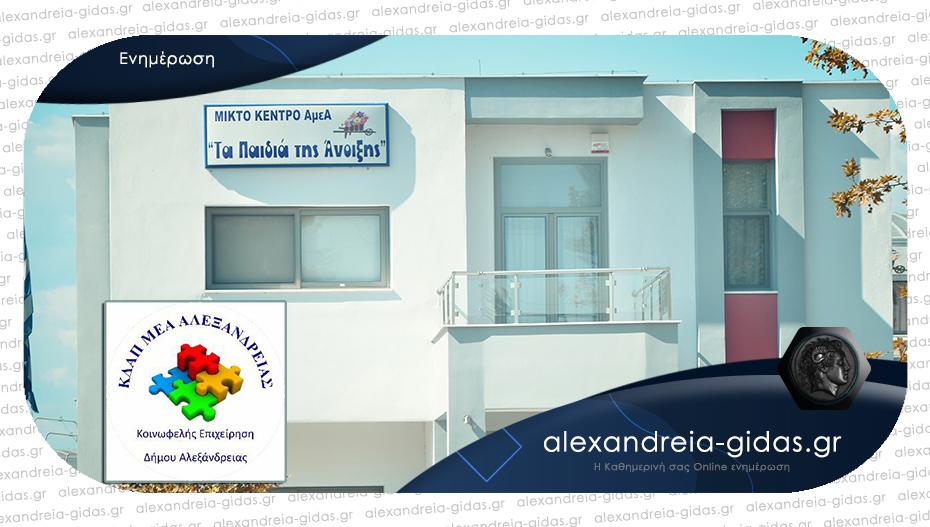 Οι υπηρεσίες του ΚΔΑΠ – ΜΕΑ στην Αλεξάνδρεια