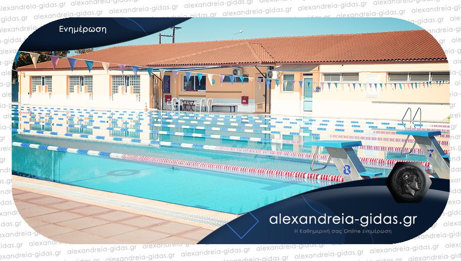 Ανοίγει την Τρίτη το κολυμβητήριο Αλεξάνδρειας – πόσο στοιχίζουν οι συνδρομές