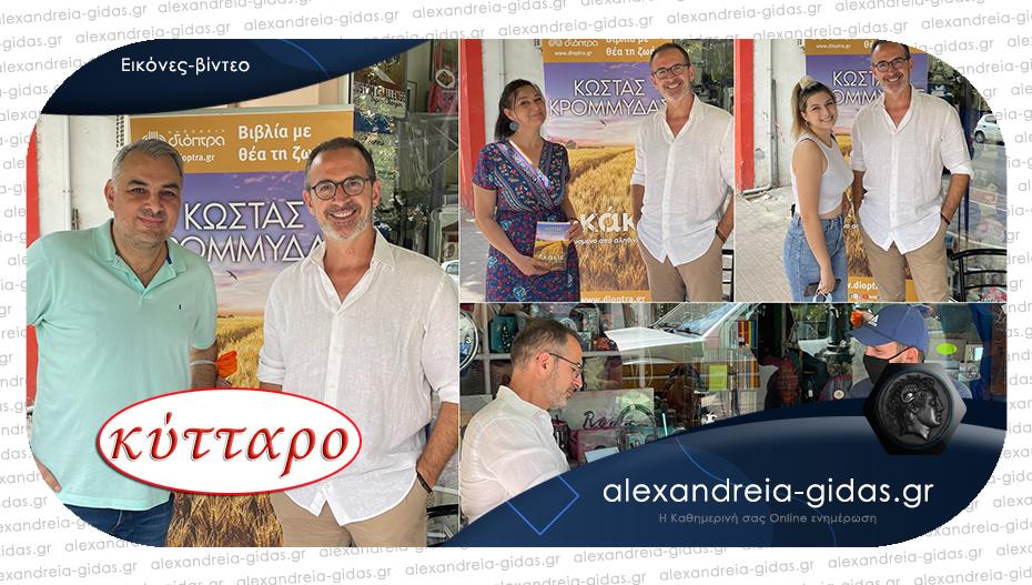 Μπράβο στο ΚΥΤΤΑΡΟ: Πετυχημένη η επίσκεψη του Κώστα Κρομμύδα στην Αλεξάνδρεια!