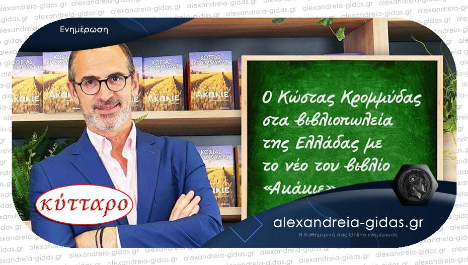 Ο συγγραφέας Κώστας Κρομμύδας έρχεται στο Βιβλιοπωλείο ΚΥΤΤΑΡΟ στην Αλεξάνδρεια!