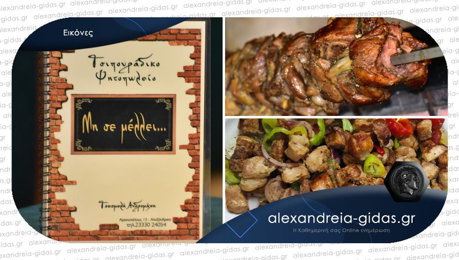 Σούβλες και τσιπουρομεζέδες στο «Μη σε μέλλει…» – παραδοσιακές γεύσεις που ξεχωρίζουν!
