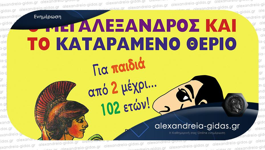 Παιδική θεατρική παράσταση την Παρασκευή στο Αμφιθέατρο Αλεξάνδρειας