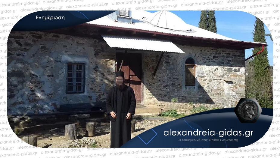 Στο Καλοχώρι του δήμου Αλεξάνδρειας είχε συλληφθεί με ναρκωτικά ο ιερέας της επίθεσης με βιτριόλι