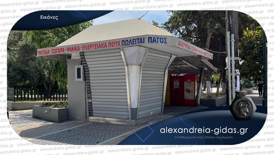 ΠΩΛΕΙΤΑΙ το περίπτερο απέναντι από την Τράπεζα Πειραιώς στην Αλεξάνδρεια
