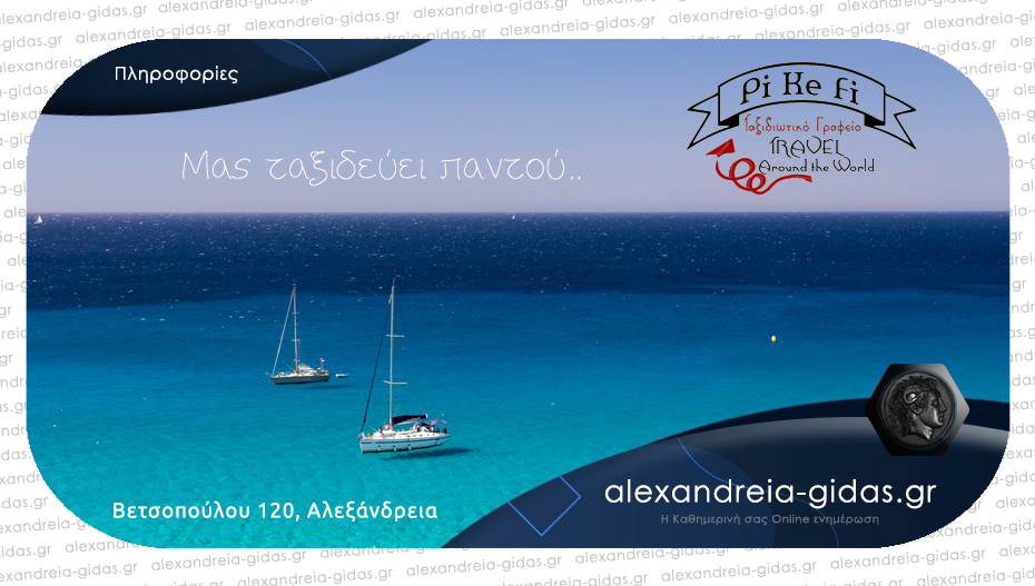 PiKeFi Travel: Νέες μονοήμερες και πολυήμερες εκδρομές με αναχώρηση από Αλεξάνδρεια!