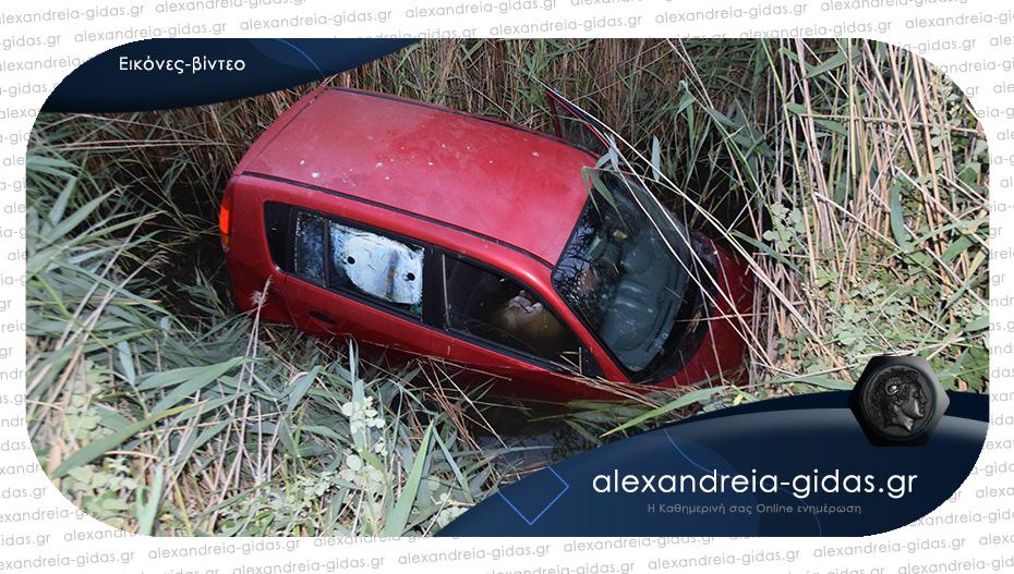 Τροχαίο ατύχημα στην Αλεξάνδρεια: Γυναίκα οδηγός με το μωρό της βρέθηκαν σε κανάλι