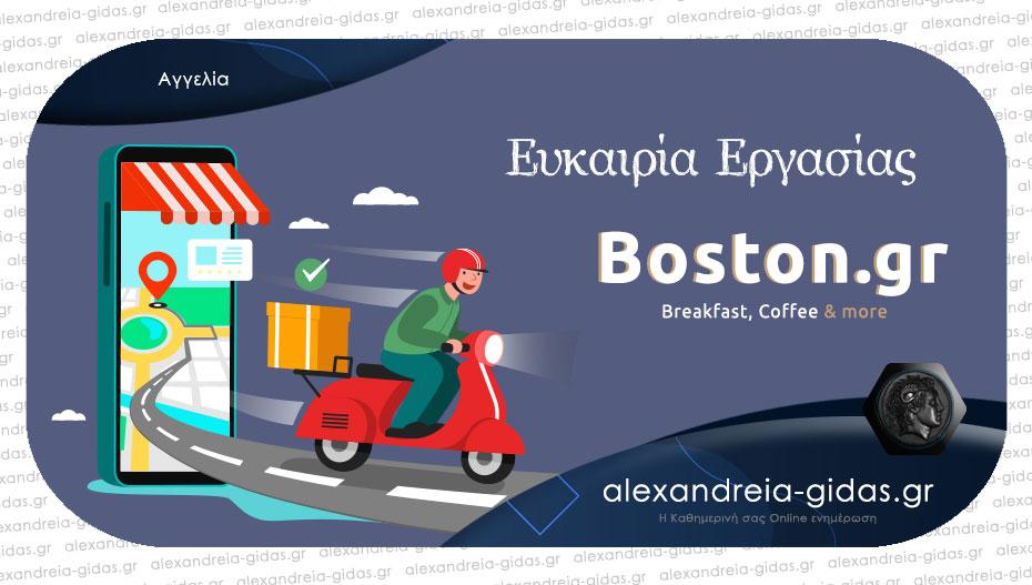 Μεγαλώνει συνεχώς η ομάδα του BOSTON – νέες θέσεις εργασίας για διανομείς!